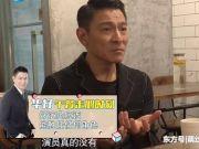 刘德华好演员标准:演员,真的不应该有任何角色是你不能演的!