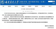 """福建农大通报对""""与交警冲突留学生""""处分"""