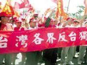 """""""反中""""教育可悲!台湾中学生一半以上支持""""台独"""""""