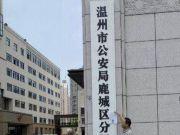 湖南男子称被诈骗200万 悬赏100万求温州警方破案
