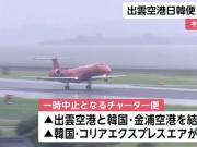 韩国一航空公司取消12趟飞日本航班:票卖不出去