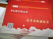 服气:不是清华北大,今年最强录取通知书出现了!
