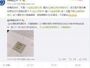 龙芯通知书引发热议 错被网友当成造假汉芯误喷