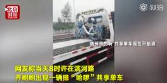 辽宁锦州:共享单车遭出租车司机集体扔河边