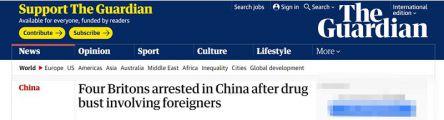 连外媒都警告了:在中国吸毒会被严惩