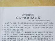 湖南一警察起诉公安局一审胜诉:事发8年后的处罚被撤销