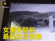 失踪女童曾在漳州出现 带走女童租客被疑信奉邪教