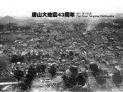 唐山大地震:一组43年后看了仍让人心痛的照片