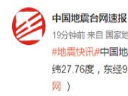 西藏山南市错那县发生4.8级地震 震源深度10千米