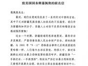 新疆知识分子宗教人士联名致信美国国务卿蓬佩奥