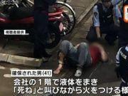 33人死亡,35人受伤!京都纵火嫌犯确定患精神疾病