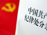 云南两名女干部拒绝组织提拔 被严肃处理