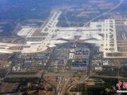 北京大兴机场首次举办大规模全流程仿真演练