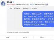 任达华遇袭后出现恶搞诈骗短信:会让陈浩南还钱