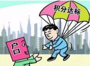 北京2019年积分落户申报结束 超10万人参与申报