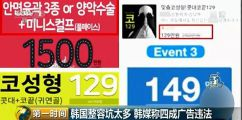 韩国整容业乱象:四成广告违法,中介抽取50%佣金