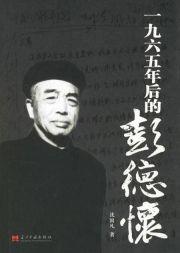 """揭秘彭德怀在囚禁中写给毛泽东写的""""绝笔信"""""""