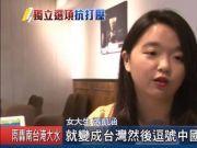 脱粉!哈利波特官网将台湾修改成独立国家