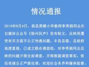 徐州女教师绝笔信:已成立联合调查组全面调查