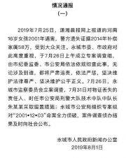 河南16岁女孩遇害证据遗失 时任刑警中队长被控制
