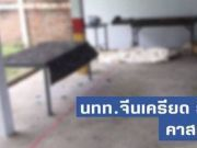 1名中国籍游客在泰国靶场吞枪自杀