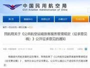 民航局拟发布新规严禁机票默认搭售