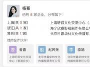 曝杨幂刘恺威分家 杨幂身家45亿,旗下有8家公司