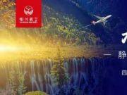 成都至九寨黄龙航线8月8日复航