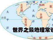 【百科知识】世界之最地理常识大全!