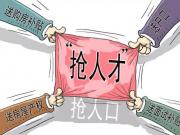 抢人大战再升级 杭州给本科生也要发补贴了!