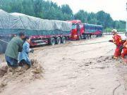 济源九里沟暴发山洪多人被困 与山西上游来水有关