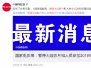 """大陆影片和人员暂停参加金马奖,""""台独""""又毁了一座""""桥"""""""
