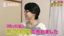 日本最省女孩 15年省出3栋千万豪宅 家具都是捡的