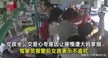 愤怒!福建泉州女孩让座慢遭大妈掌掴 网友表示:让座是情分 不让是本分