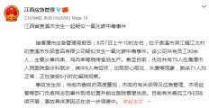 江西贵溪发生疑似一氧化碳中毒事件 79人在医院就诊