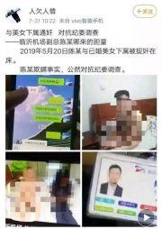 机场副总与下属被捉奸照片曝光,公司官微还转发了?