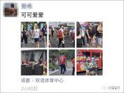 """香港代表队出席成都世警会 观众高呼""""雄起""""力挺"""