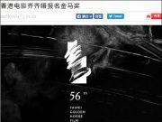 多家香港电影公司表态:将不参加台北金马奖
