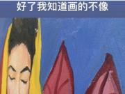 """李嫣晒王菲画像为妈妈庆生 自侃""""画得不像"""""""