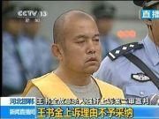 """对话聂树斌案""""真凶""""王书金:那个人就是我杀的"""