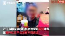 成都一大学老师发布支持港独言论