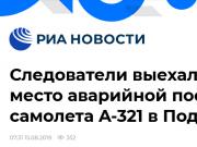 俄客机因引擎多次遭海鸥撞击,在莫斯科郊外田地紧急迫降