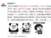 杭州小情侣要分手,女方还1.4万元房贷却要分一半房?法院判了