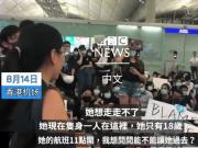 香港女示威者与同伙起争执:她只有18岁,为何不能放行?
