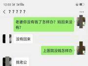 """扎心!大叔网恋给女友发2万红包,对方竟是男""""麻友"""""""