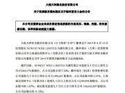 """巨亏70亿!中小股东彻底怒了:罢免董事会!实控人公开信""""回怼"""""""