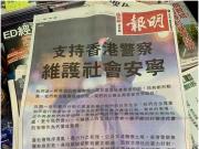 """今日份香港报纸,""""撑警""""广告霸屏!"""