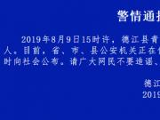 贵州德江通报命案 4人死亡 省市县公安正在侦办