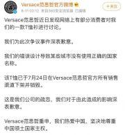 范思哲T恤将港澳列为国家 杨幂发函停止合作