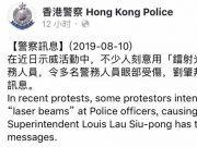 香港示威者以镭射激光伤九名警员 涉嫌袭警等罪行